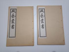 光绪壬寅年1902年《政艺丛书---艺书通辑5卷2册全》光绪28年白纸印刷---内容完整  书品如图---绝版稀缺资料书