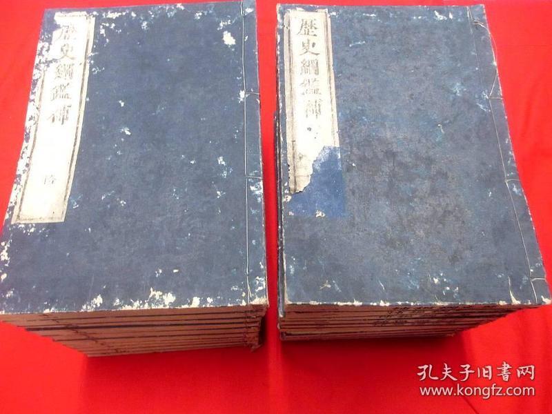 康熙2年和刻本《历史纲鉴补》20册全。