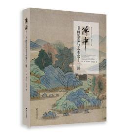 《傅申书画鉴定与艺术史十二讲》(浙江大学出版社)