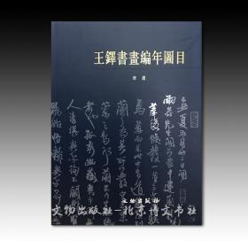 《王铎书画编年图目》