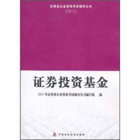 证券业从业资格考试辅导丛书:证券投资基金