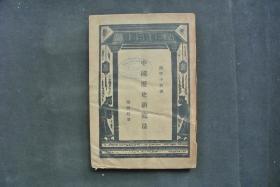 【民国版】中国历史研究法(国学小丛书)