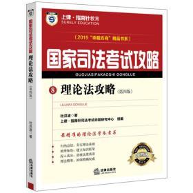 上律指南针教育 2015年国家司法考试攻略 理论法攻略(第四版)