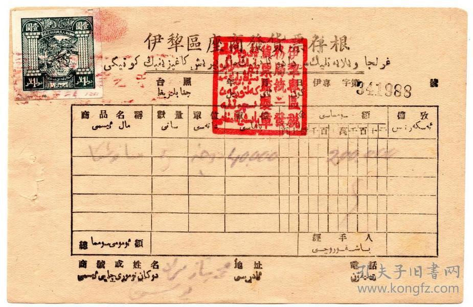 解放区印花税票类----1950年代初期,新疆伊犁区座商发货票,贴税票1张