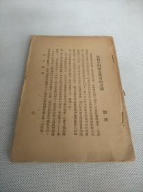 中国大学出版部出版《妇女特刊》一册