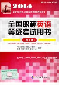 2014全国专业技术人员职称外语等级考试用书·全国职称英语等级考试用书:理工类