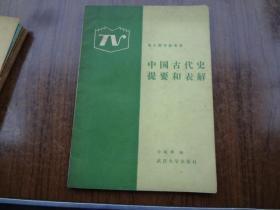 中国古代史提要和表解