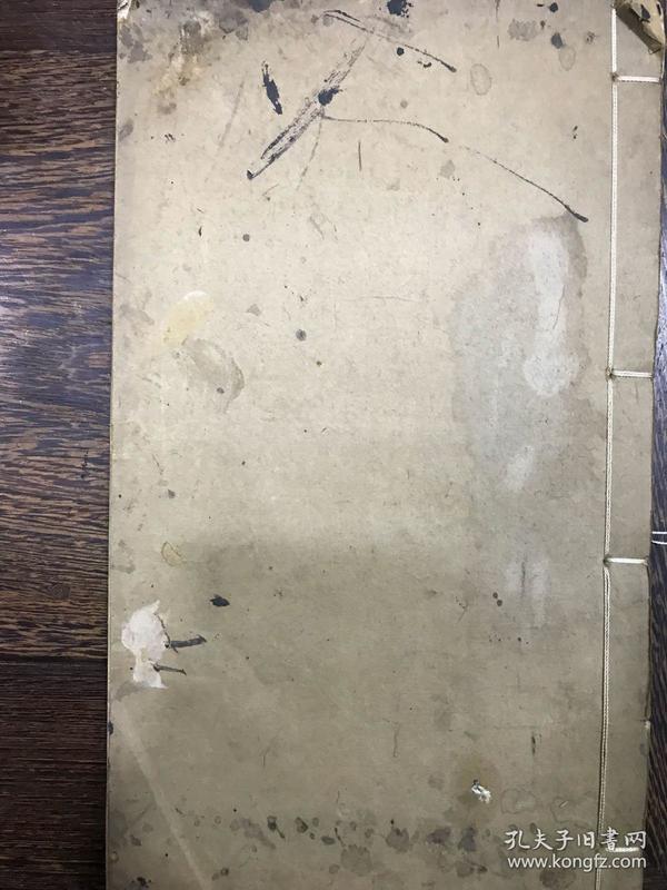 民国九年老字帖:戴熙·戴文节公画絮墨迹 (16开,白纸线装)
