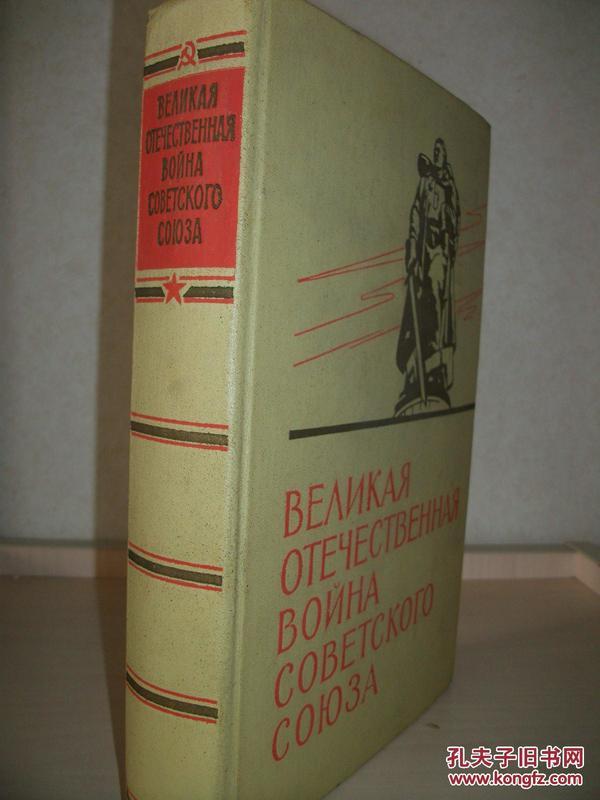 【俄文原版含大量彩色地图】《苏联卫国战争史》Великая отечественная война советского союза