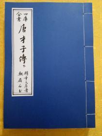 毛笔手抄四库全书之《唐才子传》仿古宣纸打印本