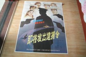 全开(大幅)经典电影海报《即将发出的逮捕令》