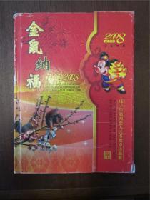 金鼠纳福·戊子年第四套人民币贺岁珍藏册(含12枚后四位同号第四套人民币外加金鼠纳福银箔片一枚)