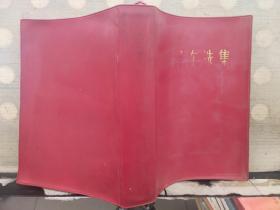 毛泽东选集(合订一卷本)32开红塑料软精装本
