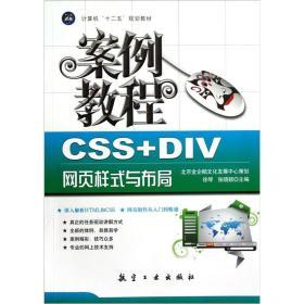 计算机十二五规划教材:CSS+DIV网页样式与布局案例教程