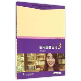 实用综合日语-3-学生用书
