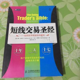 短线交易圣经:如何在市场波动中获利