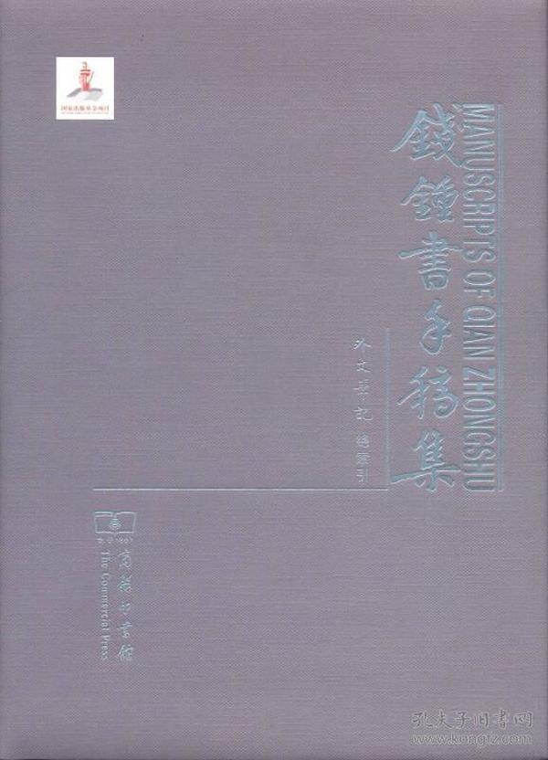 钱锺书手稿集·外文笔记 总索引