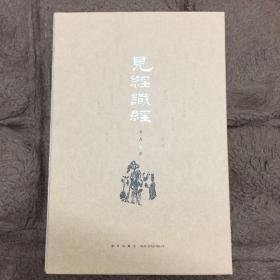 《见经识经》毛边本,韦力先生签名钤印