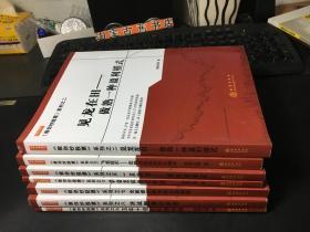 《教你炒股票》系列之2.3.5.6.7.8.9(七册合售)