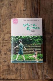 和你一起,我不怕老去:一家人共读的成长之书