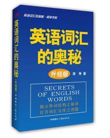 英语词汇的奥秘-升级版-(含光盘)
