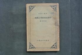 【民国版】中国原始社会之探究(史地小丛书)
