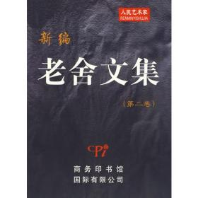 New Collection of Lao She (Volume 2)