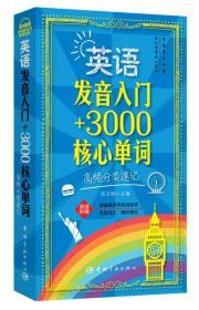 英语发音入门+3000核心单词:高频分类速记