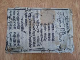 江户中期和刻《万病回春》【卷七·八】两卷一厚册,品差请慎拍