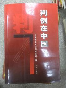 现货~判例在中国 9787503628023