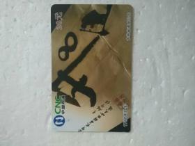 中国网通;17908ip卡(恭贺长春固话小灵通号码升位)