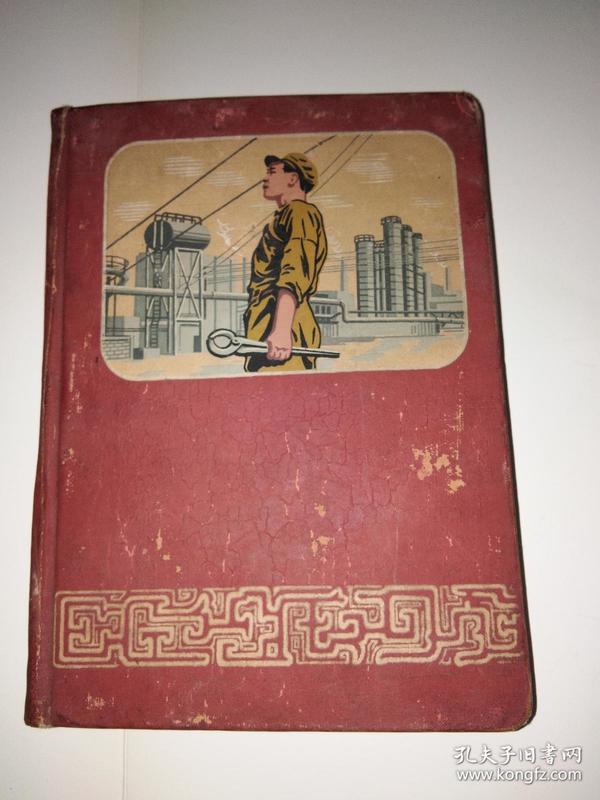 原航空兵部副司令员隐剑(原名殷维垣)和平建设日记本