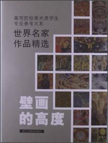 高等院校美术类学生专业参考大系·世界名家作品精选:壁画的高度