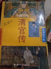 【现货~】 中国历代清官传