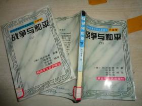 中外军事文学名著缩写 外国卷:战争与和平(上下册)