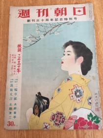 1949年日本画报《周刊朝日-创刊30周年纪念特报号》大8开一册