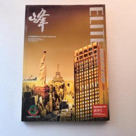 峰~金融家与企业家(创刊号)