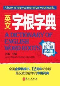 【英文】字根字典-新升级第4版