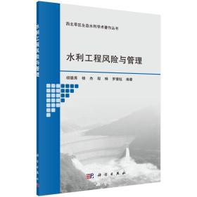 水利工程风险与管理