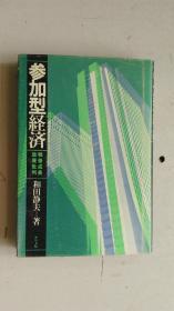 参加型経済  戦后成长  政策批判   和田静夫  著   ナツメ社   昭和55年  一版一刷   32开