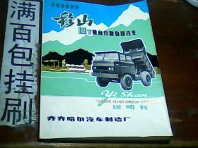 qq560型《移山10t双向行驶自卸汽车使用说明书》齐齐哈尔汽车制造厂 包邮挂刷