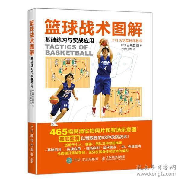 篮球战术图解:基础练习与实战应用