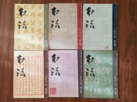 书法(1981年1—6期,6本合售)