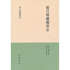 爱日精庐藏书志:书目题跋丛书