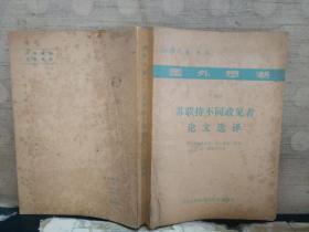 国外思潮(四)苏联持不同政见者论文选译
