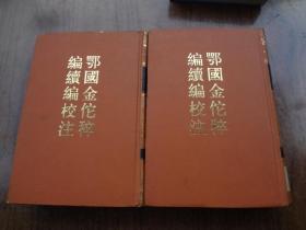 鄂国金佗粹编续编校注   全二册   9品
