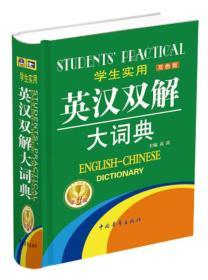 2013学生实用英汉双解大词典(第3版)