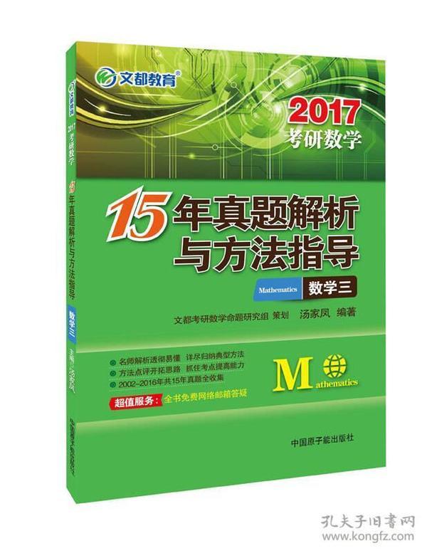 文都教育 汤家凤2017考研数学:15年真题解析与方法指导.数学三