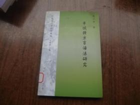 丰城赣方言语法研究    馆藏全新 未阅书  包正版  2012年一版一印