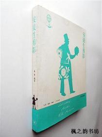 安徒生剪影 (林桦、编著 16开插图本 三联书店2005年1版1印 正版现货)